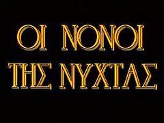 Greek Classic tube porn video